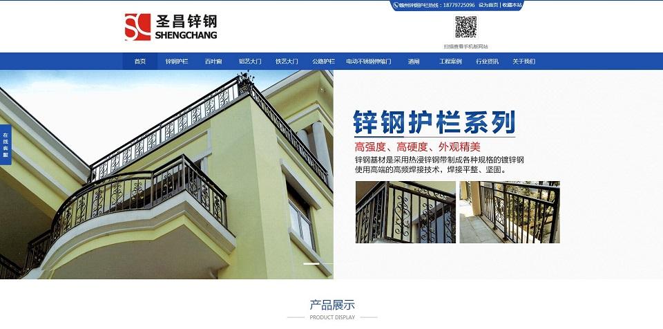 赣州圣昌金属制品有限公司与旺企家达成合作共识