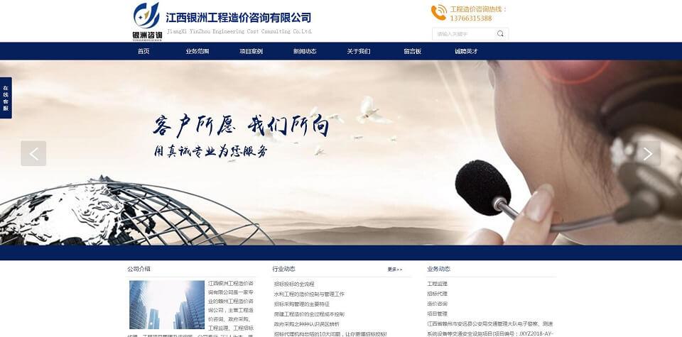 江西银洲工程造价咨询有限公司与旺企家达成合作共识
