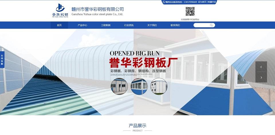 赣州市誉华彩钢板有限公司与旺企家达成合作共识