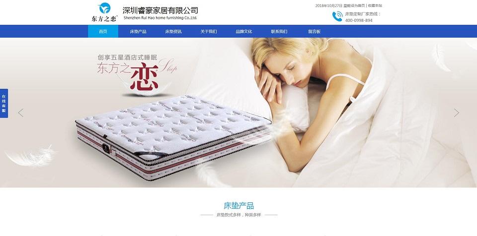 深圳睿豪家居有限公司与旺企家继续达成合作共识