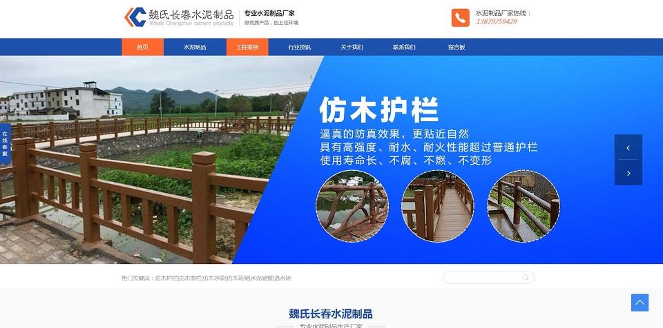 赣州市魏氏长春水泥制品有限公司与旺企家达成合作共识
