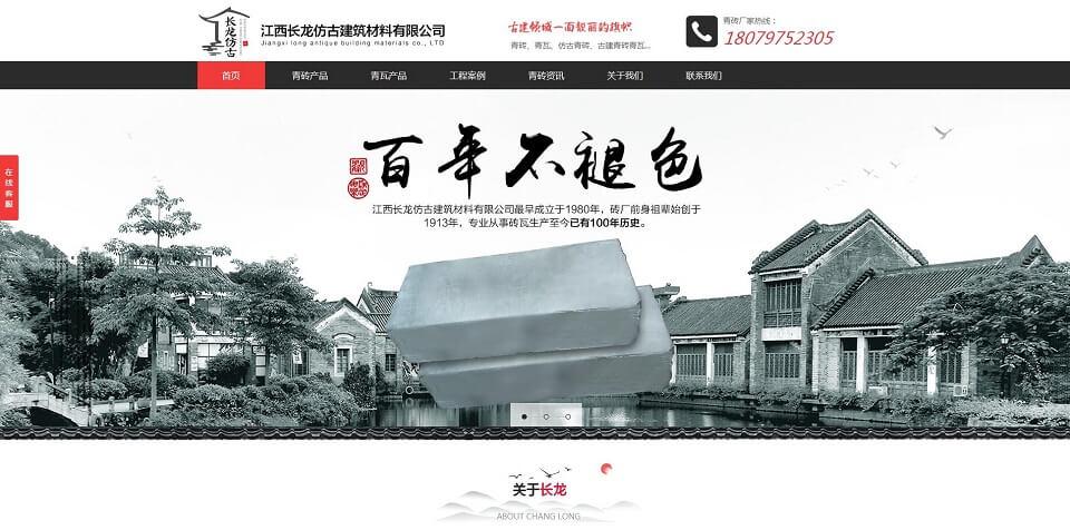 江西长龙仿古建筑材料有限公司与旺企家达成合作共识