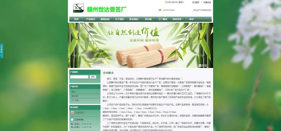 赣州市赣州经济技术开发区世达竹签厂继续与旺企家继续达成合作共识