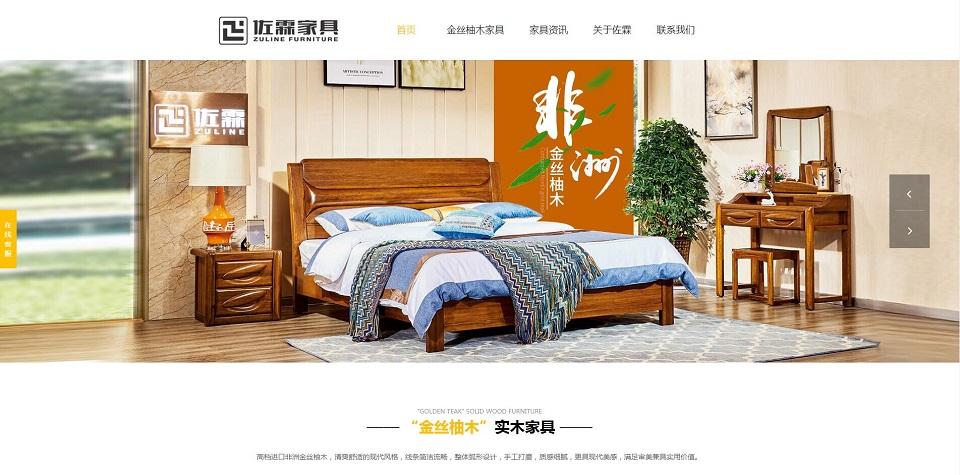 深圳市佐霖家具有限公司与旺企家达成合作共识