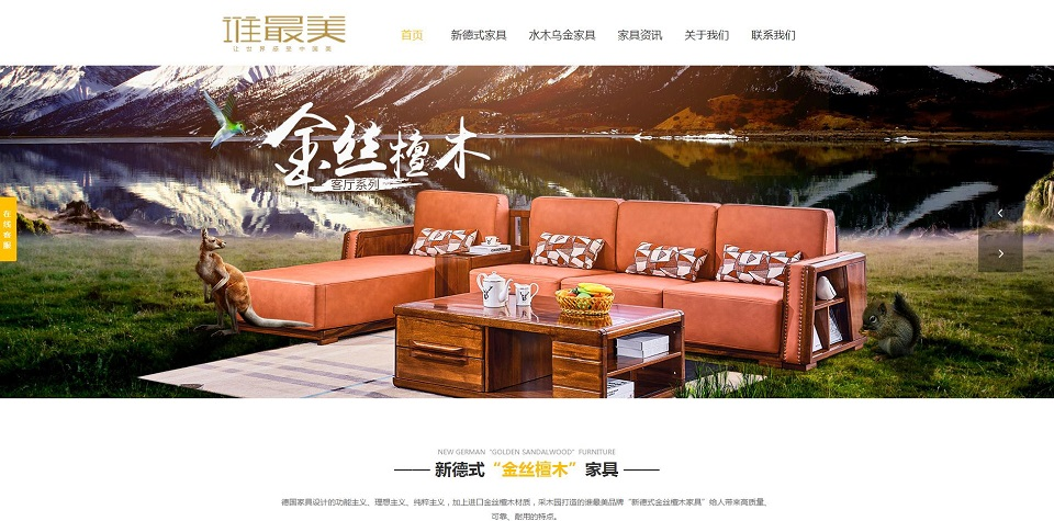 深圳市采木园实业有限公司选择继续与旺企家继续达成合作共识