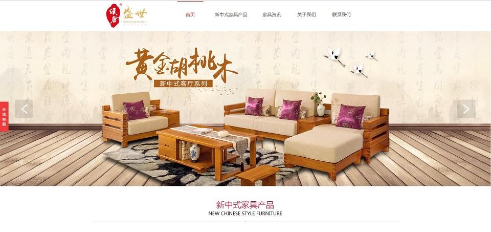 南安市汉唐天下家具有限公司与旺企家达成合作共识