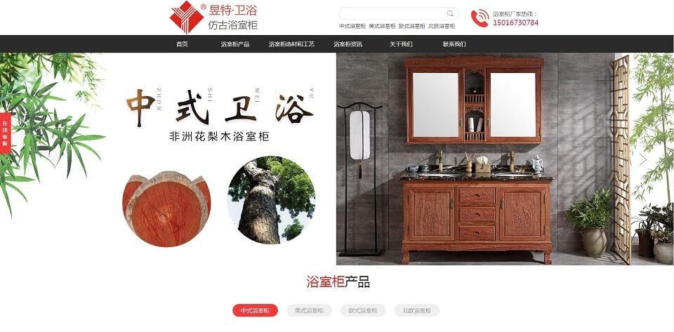 赣州映木卫浴有限公司与旺企家达成合作共识