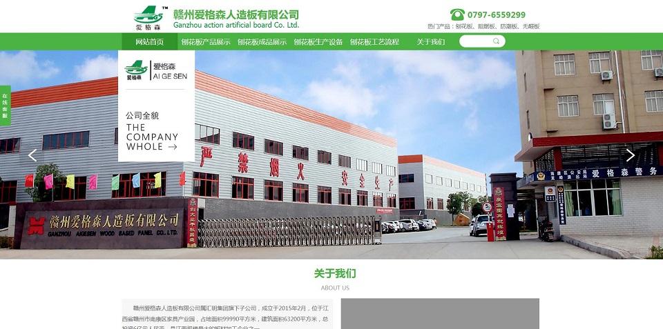 赣州爱格森人造板有限公司与旺企家继续达成合作共识