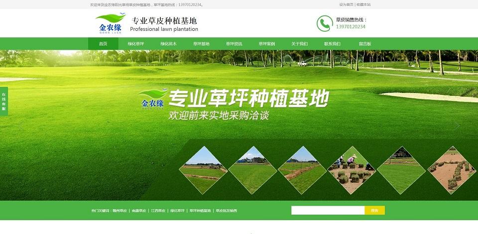 赣州市南康区金农缘农业开发有限公司与旺企家达成合作共识