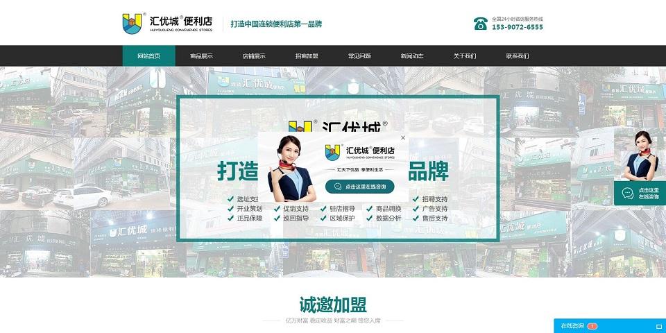 江西匯優城商貿有限公司與旺企家繼續達成合作共識