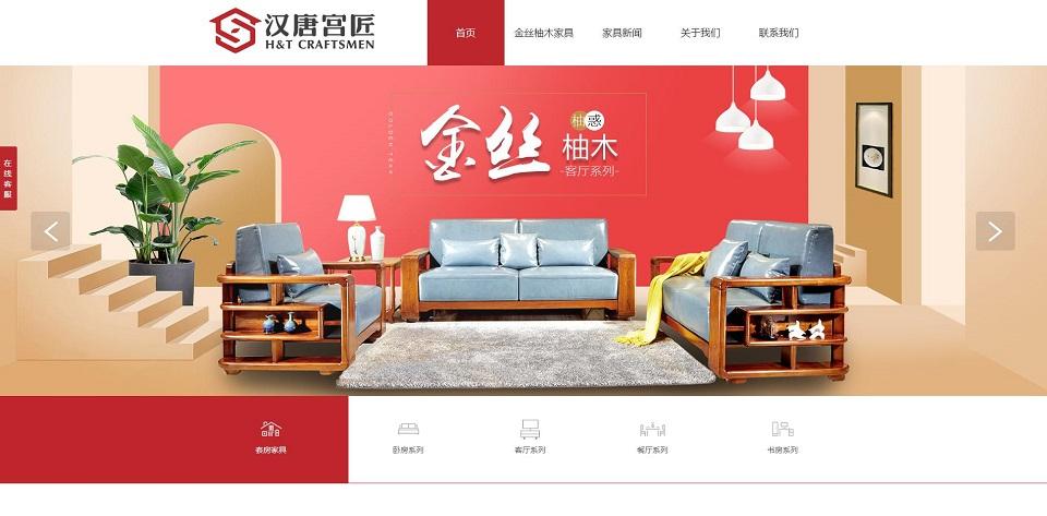 江西漢唐宮匠家具有限公司與旺企家達成合作共識